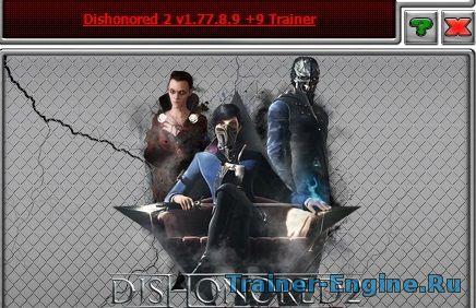 Читы для Dishonored 2: Трейнер (v1 77 9 0) - Скачать Бесплатно