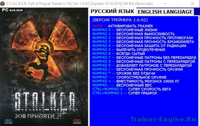 stalker call of pripyat trainer 1.6.02
